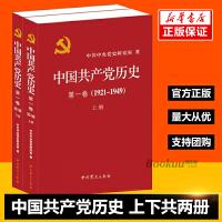 中国共产党历史(第1卷1921-1949上下) 9787509809815 中共党史出版社