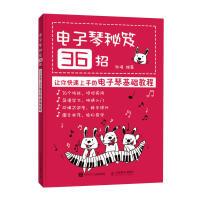 电子琴秘笈36招-让你快速上手的电子琴基础教程 零基础学电子琴 电子琴简谱看图自学 掌握乐理知识 演奏技巧 实拍指法示