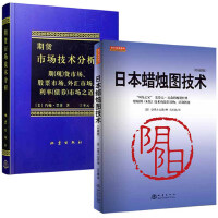 期货市场技术分析+日本蜡烛图技术