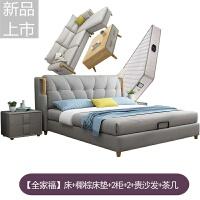 北欧布艺床现代简约软包床小户型1.8米2卧室家用双人床实木定制 床+椰棕床垫+2柜+沙发2+贵+茶几 【全家福】