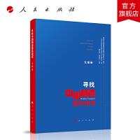 寻找中国制造隐形冠军(无锡卷)人民出版社
