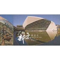 广州新景明信片