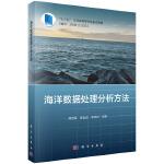 海洋数据处理分析方法