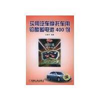 【二手旧书8成新】实用汽车摩托车用铅酸蓄电池00例 云振东 机械工业出版社 9787111162148