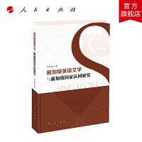 新加坡英语文学与新加坡国家认同研究