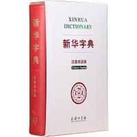 新华字典 汉英双语版 商务印书馆