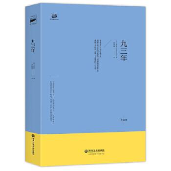九三年(pdf+txt+epub+azw3+mobi电子书在线阅读下载)
