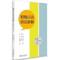 初级日语语法新解