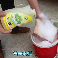 洗车水蜡 蜡水洗车液 洗车液中性洗车香波洗车液泡沫清洗剂清洁剂