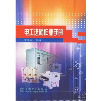 【电力社】电工进网作业手册