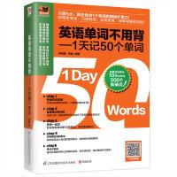 英语单词不用背――1天记50个单词