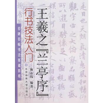 """名碑名帖书法基础教程 行书技法入门:王羲之""""兰亭序"""" 9787564401412"""
