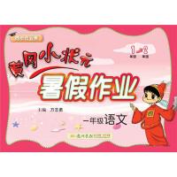 2018年秋季黄冈小状元・暑假作业 一年级语文