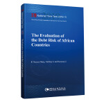 非洲国家债务风险评估-(The Evaluation of the Debt Risk of African Coun