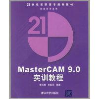 MasterCAM 9.0实训教程/21世纪高职高专规划教材