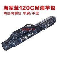 1.2米渔具包鱼竿包90cm竿包钓鱼包杆包鱼具包钓竿包海竿包渔具