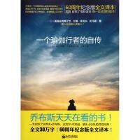 一个瑜伽行者的自传 印 帕拉宏撒・尤迦南达 译者 王博 圣贤追求真理之路 瑜伽密术体会宇宙真义 书籍