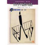卡夫卡中短篇小说选 9787020071142 (奥)卡夫卡(Kafka,F);叶廷芳 人民文学出版社
