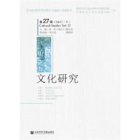 [二手9成新]文化研究第27辑(2016年 冬) 周宪 陶东风 9787520100038 社会科学文献出版社