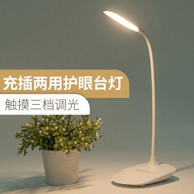 【满减优惠】LED护眼台灯 USB充电插电两用学习阅读小台灯 大学生宿舍书桌床头