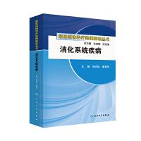 临床药物治疗案例解析丛书・消化系统疾病