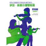伊塔 科恩小提琴教程-教师用书