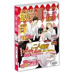 最漫画2013/03总第12期