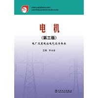 中等职业教育国家规划教材 电机(第三版)