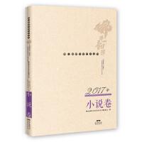 佛山韵律文学艺术丛书 ・ 2017年小说卷