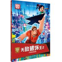 迪士尼经典绘本・无敌破坏王2 大闹互联网