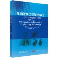 生物医学工程技术导论――医疗设备的应用与维护(原书第三版)