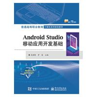 Android Studio移动应用开发基础 吴绍根 9787121369933 电子工业出版社