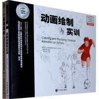 动画绘制与实训(共2册全面升级十二五全国高校动漫游戏专业高等