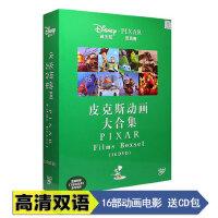正版 迪士尼皮克斯动画片大合集电影16DVD中英双语高清光盘光碟片