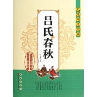 吕氏春秋/无障碍读经典 (战国)吕不韦|校注:付林鹏