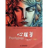 心理学(第9版) (美)戴维・迈尔斯|译者:黄希庭