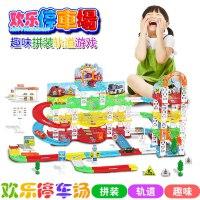 儿童益智DIY组装过家家玩具大型轨道汽车拼装停车场玩具