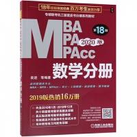 MBA MPA MPAcc数学分册(第18版2020版共2册专硕联考机工版紫皮书分册系列教材)