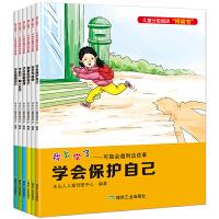 我上学了全套6册就看励志学前班必读书籍1-2-3年级孩子安全手册绘故事书小学课外阅读书籍一二三年级课