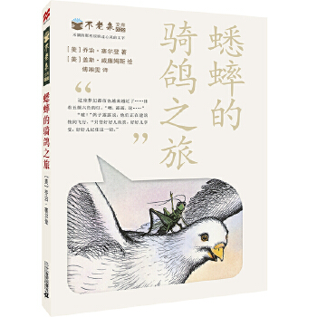 不老泉文库 22 蟋蟀的骑鸽之旅   麦克米伦世纪 风行世界50年,美国儿童课堂必读书目,全球累计销量1500多万册,享誉国际的《时代广场的蟋蟀》的系列作品。
