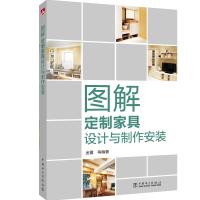 图解定制家具设计与制作安装