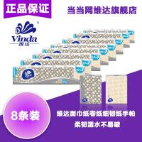 维达面巾纸卷纸细韧纸手帕4层96包8条装手帕纸原生木浆柔韧湿水不易破