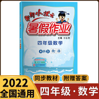 2020新版黄冈小状元寒假作业四年级数学(通用版)小学4年级寒假作业本