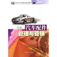 汽车配件管理与营销(附光盘)/21世纪高职高专汽车技术服务与营销系列教材 9787562323549 黄炳华 华南理工