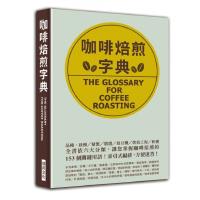 包邮台版 咖啡焙煎字典 让您掌握咖啡焙煎的153 个关键用语 索引式编排 方便速查 9789864013418 瑞升文
