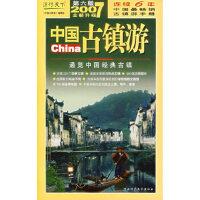 中国古镇游(2007年全新升级版)