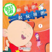 Best Day和图图一起玩拼图1