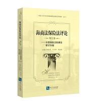 海商法保险法评论(第九卷)――中国保险法制建设研讨专辑