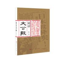 【人民出版社】闲话大公报