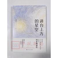 正版 讲台上方的星空 周春梅编著 中国人民大学出版社9787300275260